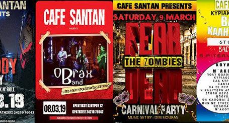 Τετραήμερο αποκριάτικης διασκέδασης στο Cafe Santan