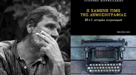 """""""Η χαμένη τιμή της δημοσιογραφίας 20+1 ιστορίες κιτρινισμού"""" του Γιάννη Παντελάκη στον Βόλο"""