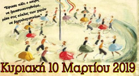 Χοροεσπερίδα με χορούς από όλη την Ελλάδα από τον Φιλοπρόοδο σύλλογο Ν. Αγχιάλου