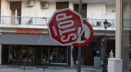Έπεσε το STOP