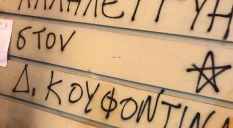 Τριακόσια άτομα διαδήλωσαν στον Βόλο για τον Δ. Κουφοντίνα [εικόνες]