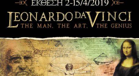 Έκθεση για τα 500 χρόνια του Leonardo da Vinci στον Βόλο