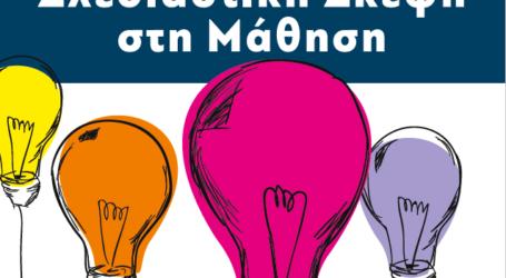 Ημερίδα για την «Σχεδιαστική Σκέψη και Μάθηση» στον Βόλο