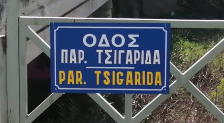 Ο Δήμος Βόλου τίμησε παλιούς ποδοσφαιριστές του Ολυμπιακού Β. – Σε δύο οδούς τα ονόματά τους [εικόνες]