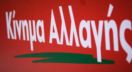 ΚΙΝΑΛ Μαγνησίας: Νιώθουμε μεγάλη απόσταση από την επιλογή του Αλ. Βούλγαρη