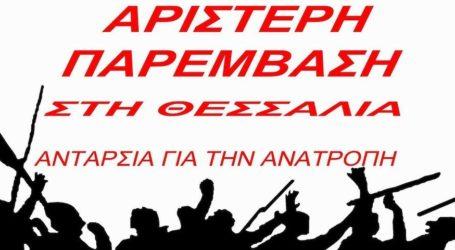 Αριστερή Παρέμβαση για τη Θεσσαλία: Στο πλευρό των διωκόμενων αγροτών