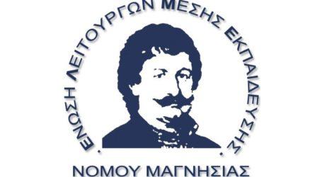 Αύριο η Γενική Συνέλευση της ΕΛΜΕ για το νομοσχέδιο για το Λύκειο