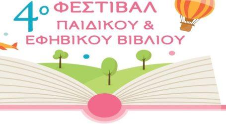 Ξεκίνησαν οι εγγραφές για το 4ο Φεστιβάλ Παιδικού και Εφηβικού Βιβλίου