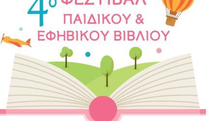 Στον Βόλο το 4ο Φεστιβάλ Παιδικού και Εφηβικού Βιβλίου