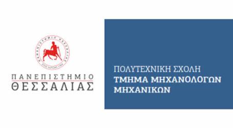 Τελετή Απονομής Διπλωμάτων της Πολυτεχνικής Σχολής του Πανεπιστημίου Θεσσαλίας