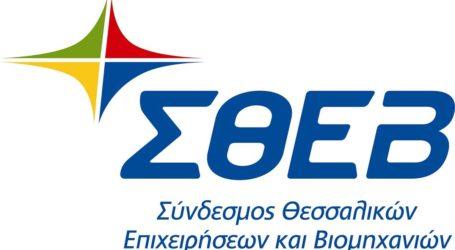 ΣΘΕΒ: Απαλλαγή δημοτικών τελών φωτισμού και καθαριότητας για τις επιχειρήσεις της ΒΙΠΕ Λάρισας που επλήγησαν από τον COVID-19