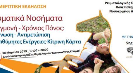 Ενημερωτική εκδήλωση με θέμα «Ρευματικά Νοσήματα, Φλεγμονή και Χρόνιος Πόνος» στη Λάρισα
