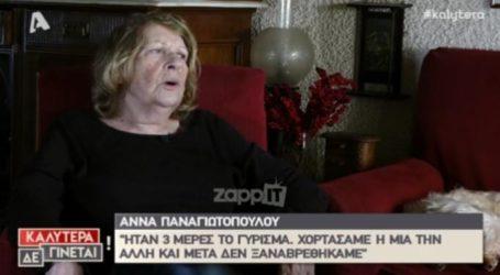Άννα Παναγιωτοπούλου: Το ασύλληπτο κασέ που αποκάλυψε! «Στις Τρεις Χάριτες και στο Ντόλτσε Βίτα έπαιρνα…»