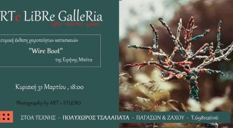 Ατομική έκθεση χειροποίητων δημιουργιών στο Arte libre galleria