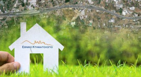 Ανακοίνωση του Δήμου Αλμυρού για την έναρξη του Κτηματολογίου