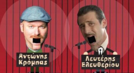 Εκείνος & εκείνος – Stand up comedy με Λευτέρη Ελευθερίου και Αντώνη Κρόμπα στον Βόλο