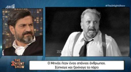 Ξέσπασε ο Κώστας Φαλελάκης για τον Μηνά Χατζησάββα! «Είναι δυνατόν με τον άνθρωπο που ζεις 25 χρόνια…»
