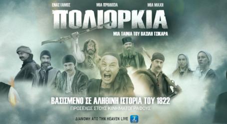«Πολιορκία»: Η πιο επίκαιρη κινηματογραφική πρόταση για την περίοδο της 25ης Μαρτίου