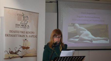 Η «Ημέρα της Γυναίκας» τιμήθηκεσε εκδήλωση στο Γαλλικό Ινστιτούτο Λάρισας (φωτο)
