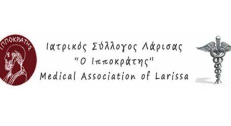 Ιατρικός Σύλλογος Λάρισας: «Δεν υπάρχει εμφυλιοπολεμικό κλίμα ανάμεσα στους Πανεπιστημιακούς και τους γιατρούς του ΕΣΥ»