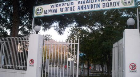 Συνελήφθησαν δύο τρόφιμοι του Ιδρύματος Αγωγής Ανηλίκων που είχαν διαφύγει
