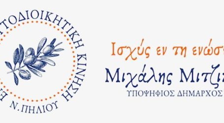 Νέα ονόματα υποψηφίων ανακοίνωσε ο Μιχ. Μιτζικός – 95 στο σύνολο οι υποψήφιοι