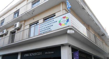 Απολογιστική συνέλευση της Ένωσης Μικροπωλητών Λαϊκής Αγορλας στον Βόλο