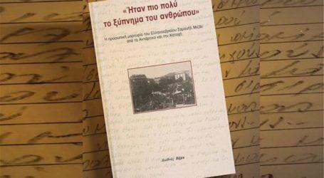 Παρουσίαση βιβλίου για την Κατοχή και την Αντίσταση στον Βόλο