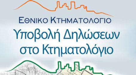Ξεκινά η συλλογή δηλώσεωνγια το Κτηματολόγιο στον Δήμο Ρήγα Φεραίου