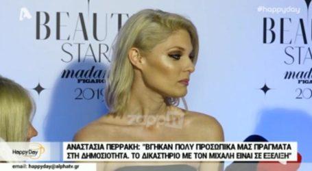 Απογοητευμένη η Αναστασία Περράκη για όσα βγήκαν στη δημοσιότητα: «Ήταν πολύ προσωπικά πράγματα»