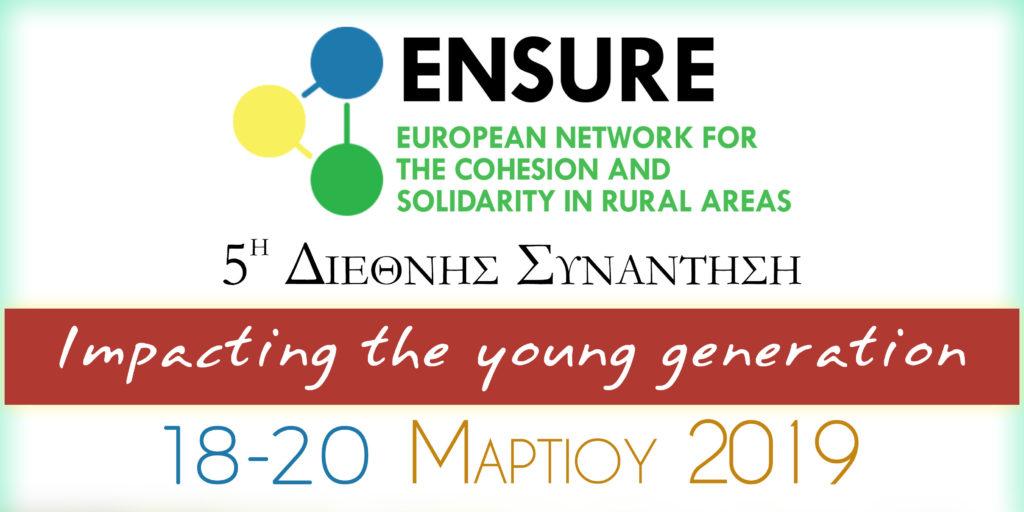 Αποτέλεσμα εικόνας για «Ευρωπαϊκό Δίκτυο για τη Συνοχή και την Αλληλεγγύη στις Αγροτικές Περιοχές» (ENSURE),