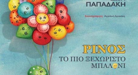 Ρίνος και Γίγαντας στο 4ο Φεστιβάλ παιδικού & εφηβικού βιβλίου στον Βόλο