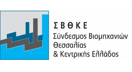 Τη διακήρυξη για να τεθεί η βιομηχανία στο επίκεντρο του μέλλοντος της ΕΕ υπέγραψε ο Σύνδεσμος Βιομηχανιών Θεσσαλίας