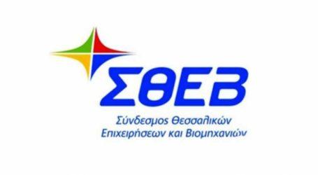 Ο Προέδρος της Ελληνικής Αναπτυξιακής Τράπεζας στον ΣΘΕΒ