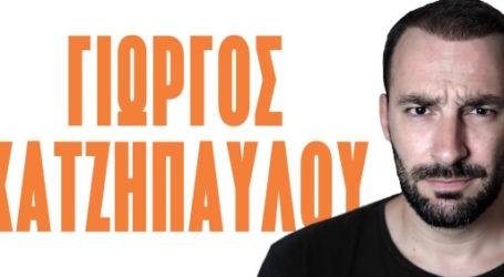 Ο Γιώργος Χατζηπαύλου έρχεται στο Βόλο στο σωστό… Tάιμινγκ!