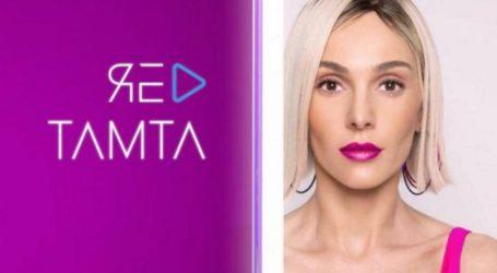 """Eurovision 2019: Στη δημοσιότητα το """"Replay"""" με το οποίο η Τάμτα θα εκπροσωπήσει την Κύπρο! [video]"""