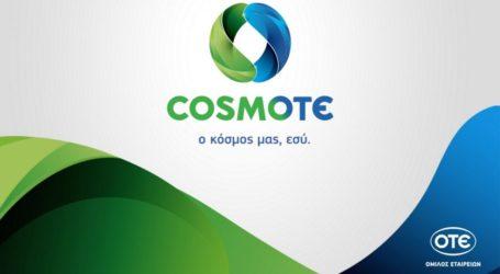 Τι να προσέξετε όσοι έχετε τηλέφωνο και ίντερνετ στην COSMOTE