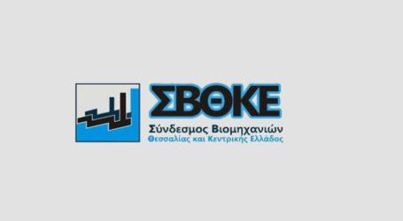 Στον Βόλο η ετήσια γενική συνέλευση του Συνδέσμου Βιομηχανιών Κεντρικής Ελλάδας