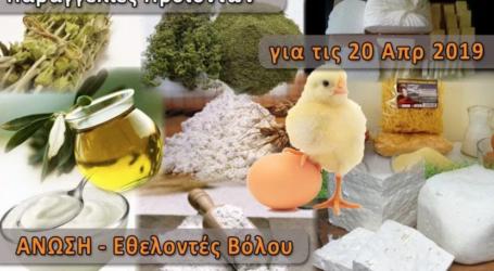 Προϊόντα χωρίς μεσάζοντες στον Βόλο από την «Άνωση»