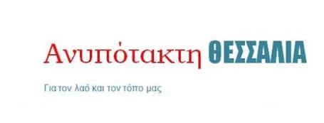Η Ανυπότακτη Θεσσαλία αποφασίζει για τον επικεφαλής του ψηφοδελτίου στις επερχόμενες εκλογές