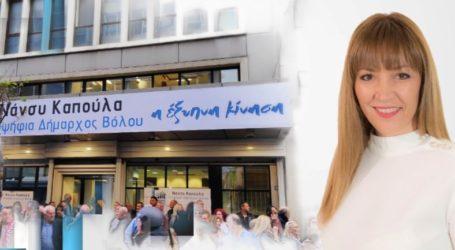 Συμπληρώθηκε το ψηφοδέλτιο Καπούλα για τον Δήμο Βόλου [τα νέα ονόματα]
