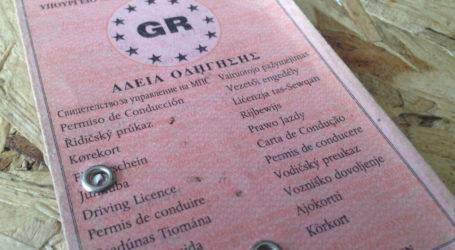 Δυο συλλήψεις στη Μαγνησία για οδήγηση χωρίς δίπλωμα