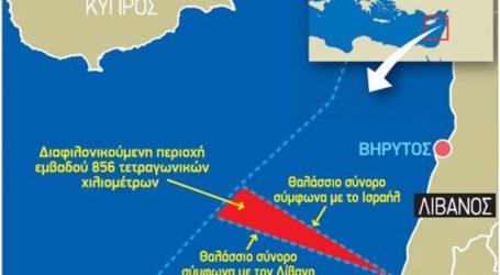 Παραμένει εκκρεμής η συμφωνία για ΑΟΖ με τον Λίβανο