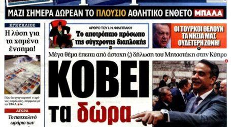 Επίθεση ΝΔ κατά της εφημερίδας «Δημοκρατία»