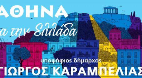 «Αθήνα για την Ελλάδα»: Μεταναστευτικό