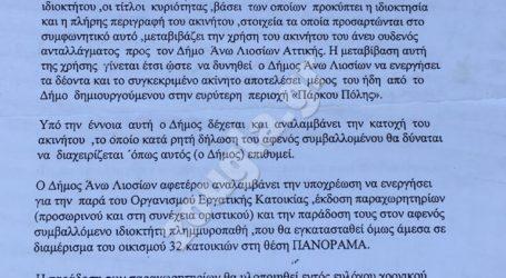 """Σε κατάσταση """"ομηρίας"""" 33 οικογένειες στα Λιόσια"""