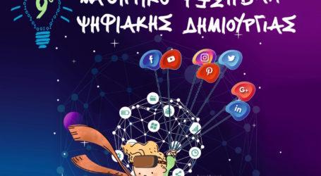 9ο Μαθητικό Φεστιβάλ Ψηφιακής Δημιουργίας στο Μουσικό Σχολείο Λάρισας