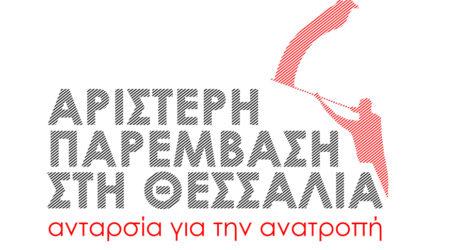 Οι υποψήφιοι της «Αριστερής Παρέμβασης» για την Περιφέρεια Θεσσαλίας [όλα τα ονόματα]