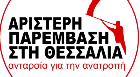 Πολιτική εκδήλωση της «Αριστερής Παρέμβασης» στον Βόλο
