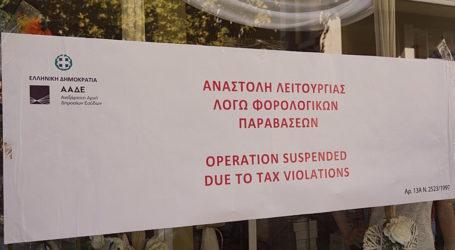 Βόλος: 48ωρο λουκέτο σε κατάστημα εστίασης